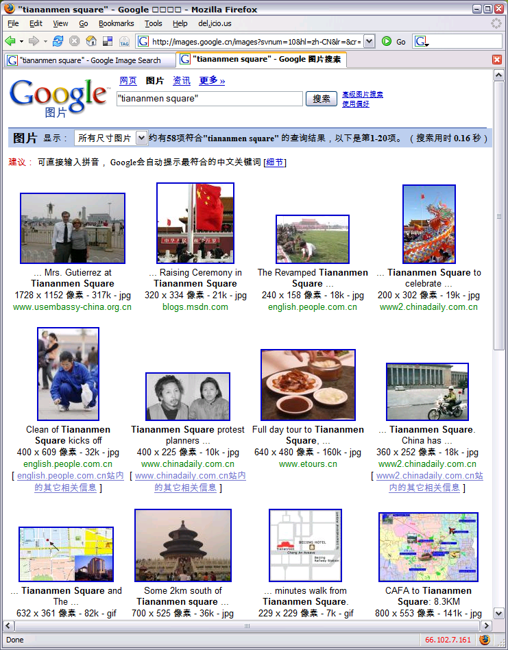 Google Images China